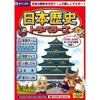 ●商品概要:RPG風の学習ゲームで、楽しみながら日本の歴史をマスターできる小・中学生向け学習ソフト