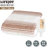 電気毛布 掛け毛布 敷き毛布 188cm×130cm 洗える ブラウン LIFEJOY 送料無料 BK552