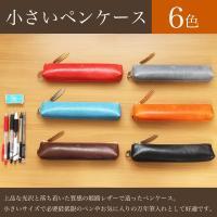 国産の姫路レザーの特性を最大限に活かしたペンケースです。 上品な光沢と落ち着いた革の質感を失わないよ...
