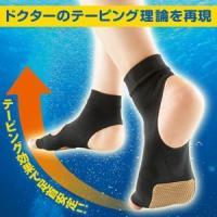 水中でも滑りにくくて、ぐいぐい歩ける! 水中用足首サポーター「アクティブスイムウォーク」。 足首の8...
