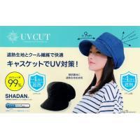 UVカット率99%!遮熱クールキャスケット レディース つば広帽子 吸水速乾クールマックス 女性用 可愛い帽子 送料無料