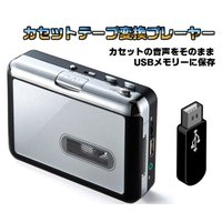カセットテープのアナログ音源をデジタル保存できるMP3変換プレーヤー。 パソコンを使うこと無く、直接...