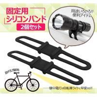 懐中電灯が自転車用ライトに早変わり! 巻きつけるだけでお好みのライトを取り付けられます  わずか約7...