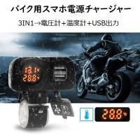 バイク/原付/スクーター用 マルチ電圧計/温度計/充電器 USBポート2個 最大4.2A出力 防水仕様 電圧チェッカー 温度表示 iPhone 電源スイッチ付き LP-BUSB3IN1