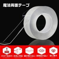 透明両面テープ 水洗い可 魔法テープ のり残らず 粘着テープ 幅3cmX長さ1m 繰り返し可 耐熱 強力 滑り止め 多機能 粘着性と実用性が抜群 LP-TAPNAN3CM