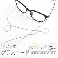 メガネ用グラスコード メガネチェーン メガネストラップコード メガネ紐 調節可 サングラス レディース 眼鏡 めがね 軽量 ゴールド シルバー LP-GSTP101