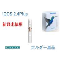 【商品説明】 ■iQOS(アイコス) 2.4Plus ホルダー単品【ホワイト 白】新型 ■フィリップ...
