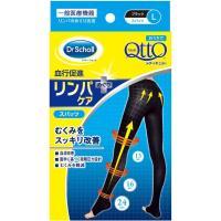 おうちでメディキュット リンパケア スパッツ L 着圧 加圧 血行改善 むくみケア 弾性 靴下 4986803803726