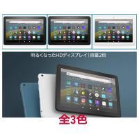 Fire HD 8 タブレット ブルー 8インチHDディスプレイ 32GB  全3色