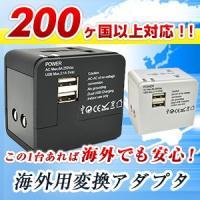 世界200か国対応 変換プラグ 海外 海外旅行 USB Cタイプ Oタイプ Aタイプ BFタイプ コ...