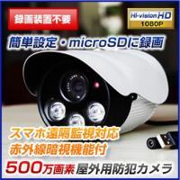 CMOSイメージセンサー搭載。6mm固定レンズ 画角約50° 電源アダプター付属 夜間・暗闇の撮影も...