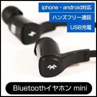 Bluetooth ステレオヘッドセット イヤホン【高音質】タブレット・モバイルに最適!
