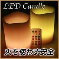 LED キャンドル リモコン セット イルミネーション キャンドルライト
