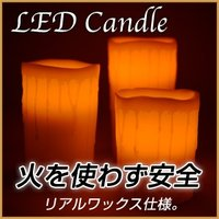 LED キャンドル リアルワックス リモコン ロウソク キャンドルライト