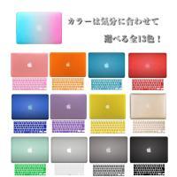 MacBook Air & Pro ケース 11/12/13/15インチハードケース 保護カ...