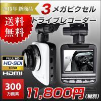 ドライブレコーダー フルHD 300万画素 高性能 常時録画 車載カメラ マイクロSD HDMI