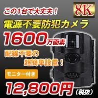 防犯カメラ SDカード録画 屋外 500万画素 電池式 電源不要 動体検知 防犯 監視カメラ ハイビ...