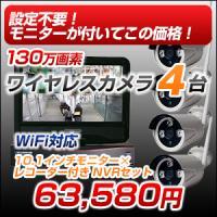 防犯カメラ ワイヤレスセット 屋外 モニター レコーダー付き 122万画素
