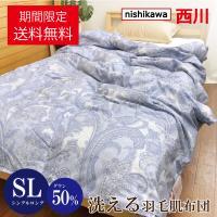 世界トップブランド京都西川の羽毛布団を完全に数量限定で特別提供いたします!なくなり次第セール終了とな...
