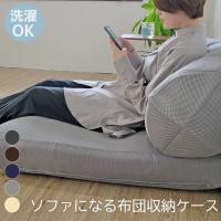 期間限定 ¥3,980 ⇒ ¥2,980 !! 布団収納袋 布団収納ケース ソファーになる シングルサイズ ソファーカバー