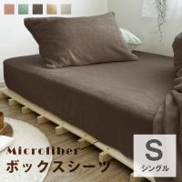 【送料無料!】お買い得!当店オリジナルだからできるこの品質とこの価格! ふわっと暖かい極細繊維のマイ...