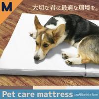 ペット 床ずれ 犬 床ずれ防止 マット 介護マット 滑り止め ペットケア マット ペットベッド 犬 猫 中型犬 シニア 寝たきり 介護 ペット用品 95×66×5cm