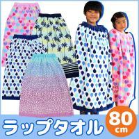 サイズ:約80×120cm 素材:綿100% 備考:中国製   タオル/吸収/バスタオル/たおる/プ...