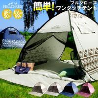 訳あり テント アウトドア ワンタッチテント フルクローズ UVカット UPF50+ 2~4人用 エスニック デイキャンプ 200×320cm