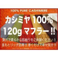 【DM便で送料無料】100% カシミヤマフラー カシミア マフラー メンズレディース 共用【ギフト】