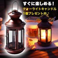 只今お買い上げいただくと、ティーライトキャンドル(約5時間燃焼!)を一つプレゼント中♪ランタンの灯り...