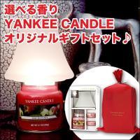 """お好きな香りを選んで頂ける""""ヤンキーキャンドル・ジャーS""""ギフトセットです。灯りだけでなくアロマの香..."""
