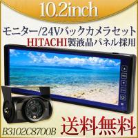 ★★商品名:12V/24V 10.2インチバックミラーモニター   品番:B3102  ・高画質液晶...