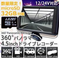 ドライブレコーダー 360度 ドラレコ SDカード 16GB 付 ステッカー 2枚付 すぐ使える 駐車監視 1年保証 送料無 J450-SD