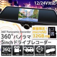 ■5インチ 360°パノラマドライブレコーダー ・車両の前方、後方、側面の水平方向360°を撮影でき...