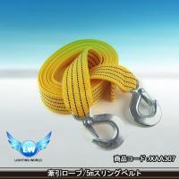 牽引ロープ/5mスリングベルト[XAA307] ●5m ナイロンスリングベルト ●両端安全フック付き...