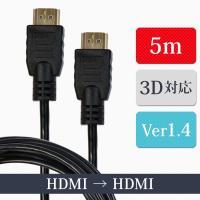 HDMIケーブル HDMI ver1.4ケーブル A-Aタイプ 5m 4Kx2K高解像度 高品質 ハ...