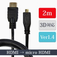 HDMIマイクロケーブル Micro HDMIケーブル 2m  タイプAオス-タイプDオス 高品質 ...