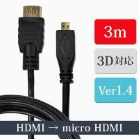 HDMIマイクロケーブル Micro HDMIケーブル 3m  タイプAオス-タイプDオス 高品質 ...