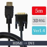 ハイビジョンHDMI-DVIケーブル 5m HDMI Aタイプ→DVI-Dタイプ(24+1ピン) 高...