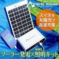PrairieHouse 携帯型ソーラー発電・照明キット ・太陽光の力で発電・蓄電・給電が可能 ・6...