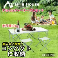 特徴: 組み立て簡単! 軽量アルミ! イス4脚はテーブル内に収納! 高さ3段階調節できます! パラソ...