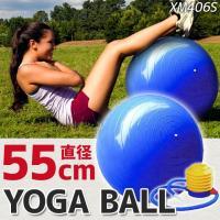 バランスボール,ヨガボール 55cm[XM406S]  お部屋でリラックスしながら簡単に全身エクササ...