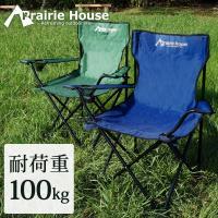 Prairie House アウトドアチェアー アウトドア椅子 キャンプチェア 折りたたみ椅子 送無 XO814
