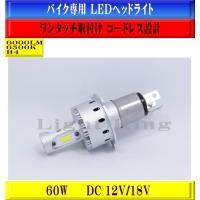 ●セット内容:ヘッドライトx1、取付け金具x1、  ●最新式コードレス設計 Plug-inモデル  ...