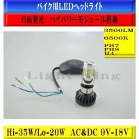 LED ヘッドライト 6面発光 PH7 PH8 Hi Lo バイク用 3500LM スーパーカブ110プロ/スーパーカブ50スタンダード/スーパーカブ50デラックス