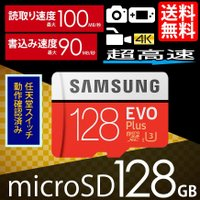 マイクロsdカード microSD 128GB サムスン EVO plus UHS-1 超高速U3 samsung 任天堂switch 動作確認済み 送料無料