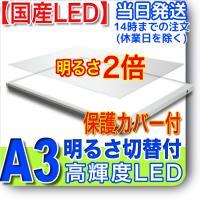 ライトニング【保護カバー付】 LEDビュアー5000A3( A3-09 ) ●【7800ルクス】の超...