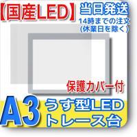 ライトニング 【 保護カバー付】NEW LEDトレーサーA3(N330A-01)  ●色の再現性が高...