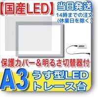 ライトニング 【固定式明るさ切替器+保護カバー付】NEW LEDトレーサーA3(N330A-03) ...