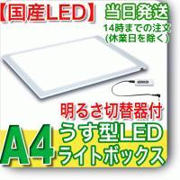 ライトニング 【固定式明るさ切替器付】NEW LEDトレーサーA4(NA4-04)  ●色の再現性が...